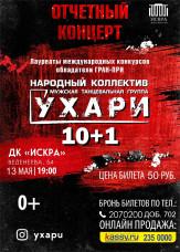 """Отчетный концерт МТГ """"Ухари"""""""