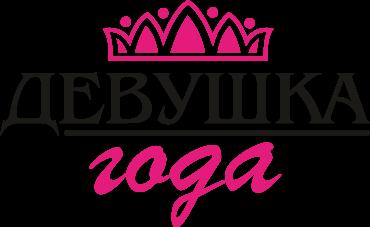 "шоу-конкурс ""Девушка года 2018"" полуфинал"