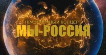 """МОБИЛЬНЫЙ КОНЦЕРТ """"МЫ РОССИЯ"""""""
