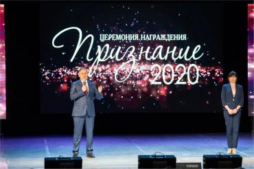 Признание 2020