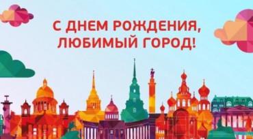С Днем рождения Пермь!